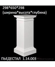 Европласт Колонна пьедестал (1.14.003)