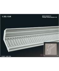 Карниз гибкий Европласт K-104 (FLEX 1.50.104)