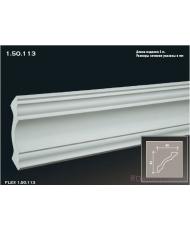 Карниз гибкий Европласт K-113 (FLEX 1.50.113)