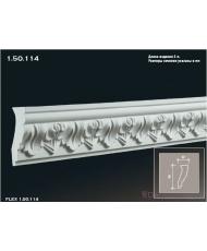 Карниз гибкий Европласт K-114 (FLEX 1.50.114)