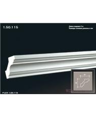 Карниз гибкий Европласт K-115 (FLEX 1.50.115)