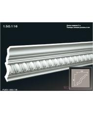 Карниз гибкий Европласт K-116 (FLEX 1.50.116)