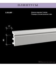 Напольный плинтус гибкий Европласт ПЛ-107 (FLEX1.53.107)
