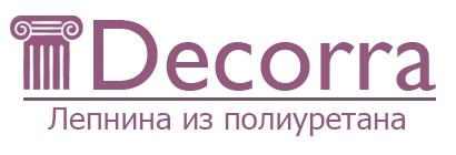 Decorra - компания которая является поставщиком декоративных архитектурных элементов из полистирола и полиуретана