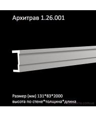 Европласт Архитрав (1.26.001)