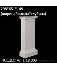 Европласт Полуколонна пьедестал (1.18.003)